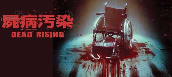 Dead Rising de film